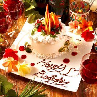【サプライズ】誕生日・記念日もお任せください!
