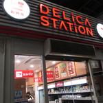 デリカステーション - 外観1