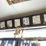 妙光食堂 - 店内には芸能人のサインがたくさん