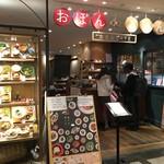 78737564 - 店舗外観 (新宿ミロード内)