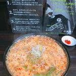 元祖カレータンタン麺 征虎 - カレータンタン麺の大盛