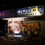 藤原らーめん店・カレー店 -