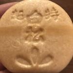 白松がモナカ本舗 - 料理写真:【2017.12.18】白松がモナカ。