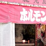 鹿児島屋 - 店内で飲食可