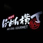 蒙古タンメン中本 - コチラにありますよ~♪(´ω`)