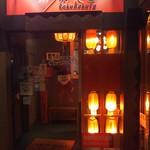 北京ダック楽楽屋 -