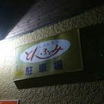 とんふみ - 裏口の駐車場の看板