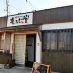 洋食カフェ もみじ堂 -