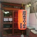 濃厚煮干しそば 麺匠 濱星 - 出入口(麺匠濱星 日吉店)