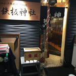 鉄板神社 - 外観