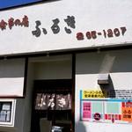 ラーメンふるき - ラーメンふるき@緑ヶ丘(旭川) 店舗入口
