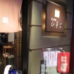 天ぷら ひさご - アキバにございます
