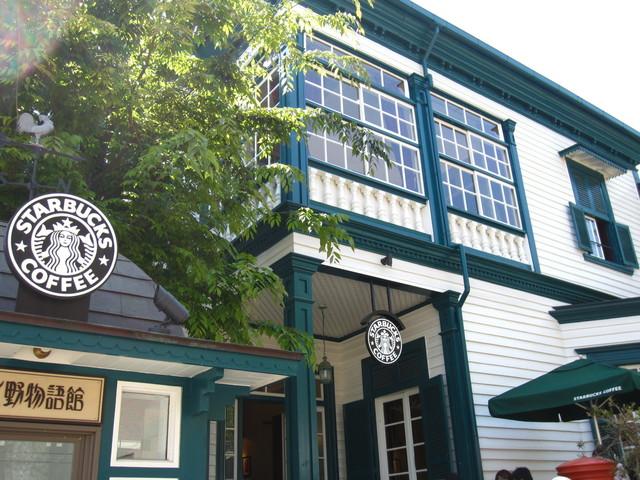 スターバックス・コーヒー 神戸北野異人館店 - (建築1907年)元・北野物語館。