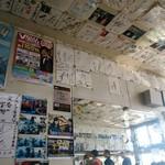 マルトマ食堂 -