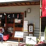 石鍋商店 - お店入口