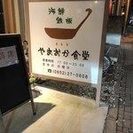 海鮮鉄板 やまおか食堂 - お店