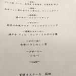 窯焼きステーキ 福田 -