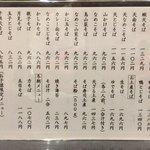 そば処 東家寿楽 - メニュー 2017.12.31現在