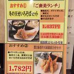 そば処 東家寿楽 - 今月のおすすめ 2017.12.31現在