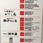 田中屋 - 田中商店GROUPの紹介