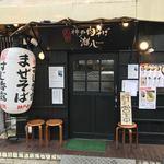 神戸肉そば 灘八 -