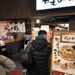 気仙沼 かもめ食堂 キャナルシティ博多ラーメンスタジアム店 -