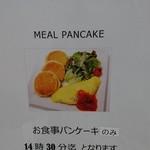 幸せのパンケーキ - 外メニュー