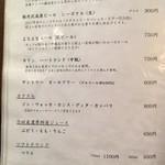 軽井沢 川上庵 - ドリンクメニュー