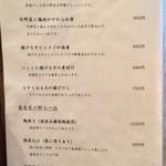 軽井沢 川上庵 - お昼の一品メニュー