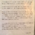 軽井沢 川上庵 - 店主のつぶやき