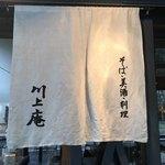 軽井沢 川上庵 - 暖簾