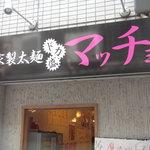 自家製太麺 ドカ盛 マッチョ - デカマッチョ!