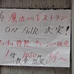 自家製太麺 ドカ盛 マッチョ - チャーシューの宣伝