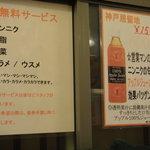 自家製太麺 ドカ盛 マッチョ - ニオイ消しにリンゴジュース なるほど~