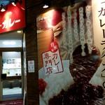ジャンカレー - 日本人が思い描く「カレーライス」のお店