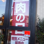 不二家レストラン 川崎京町店 - 今日は29日で「肉の日」でした