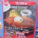 不二家レストラン 川崎京町店 - サーロインステーキ120gライス付きが1290円→1029円