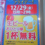不二家レストラン 川崎京町店 - プレミアムフライデーで生ビール1杯サービス^^