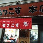 78781130 - もっこす 総本店 中華そば 大倉山(中央区)