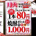 とめ手羽 - 毎週月火お得なキャンペーン 2017.9.4