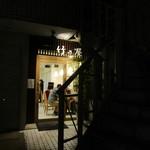 竹乃屋 -