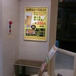 松乃家 赤羽店 - ちょい呑みセットの掲示