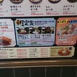 松乃家 赤羽店 - 朝定食のメニュー