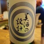 若駒 - 秋田は美酒の設計