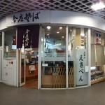 今庄そば - 福井駅改札出てすぐ左手にあります