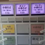 手打式超多加水麺 ののくら - 券売機(2017年12月29日)