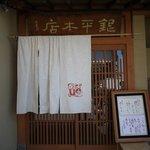 魚匠 銀平本店 - 暖簾です
