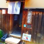 茶房 田渕屋 - 入り口