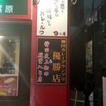 日乃屋カレー - 神田カレーブランプリ優勝店