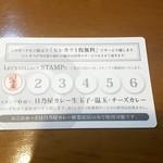 日乃屋カレー - VIPカード提示で「ヒレカツ1枚無料」